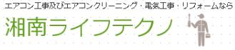 エアコン工事の 株式会社湘南ライフテクノ
